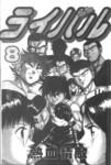 热血情敌漫画第8卷