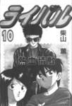 热血情敌漫画第10卷