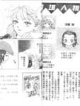 圣学园天使漫画第4卷