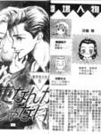圣学园天使漫画第5卷