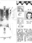 圣学园天使漫画第6卷