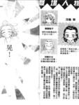 圣学园天使漫画第7卷