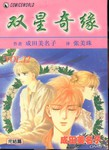 双星记漫画第12卷
