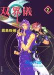 双界仪漫画第2卷