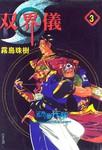 双界仪漫画第3卷
