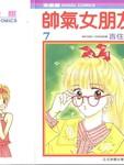帅气女朋友漫画第7卷