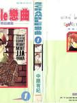 scramble恋曲漫画第1卷