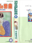 scramble恋曲漫画第4卷