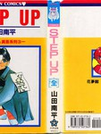 STEP UP漫画第1卷