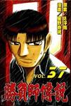 胜负师传说漫画第37卷