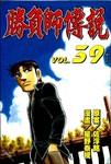 胜负师传说漫画第39卷