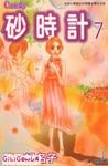 砂时计漫画第7卷