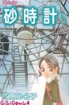 砂时计漫画第8卷