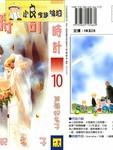 砂时计漫画第10卷