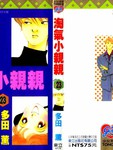 淘气小亲亲[一吻定情]漫画第23卷