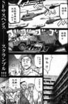 20世纪少年漫画21世纪少年_13话