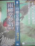 雨柳堂梦语漫画第11卷