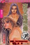 夜叉鬼想传漫画第4卷
