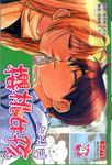 樱桃女孩漫画第4卷