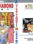 银色钻石漫画第24卷