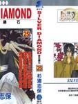 银色钻石漫画第25卷