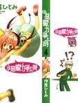 小惡魔力爭上游漫画第4卷