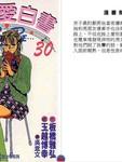 新恋爱白书I漫画第30卷