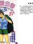 新恋爱白书I漫画第31卷