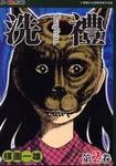 洗礼漫画第2卷