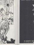 X-Clamp漫画第15卷