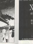X-Clamp漫画第16卷