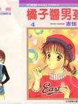 橘子酱男孩漫画第4卷
