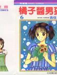 橘子酱男孩漫画第6卷