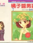 橘子酱男孩漫画第7卷