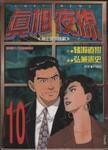 真相夜线漫画第10卷