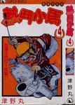 热斗小马漫画第4卷