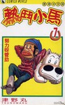 热斗小马漫画第7卷