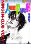 人间俱乐部漫画第9卷