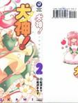 犬神inukami漫画第2卷