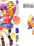 犬神inukami漫画第5卷