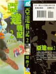 亚达战记漫画第2卷