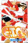 ETO地支忍者漫画第1卷