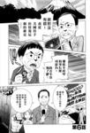 变装美少年漫画第五卷第6话