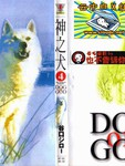 神之犬漫画第4卷