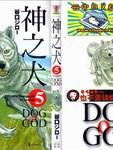 神之犬漫画第5卷