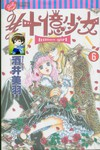 十亿少女漫画第6卷