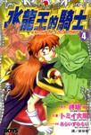 水龙王的骑士漫画第4卷