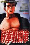 铁拳对钢拳漫画第39卷