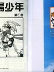 太阳少年漫画第1卷