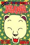 天才宝贝熊漫画第1卷